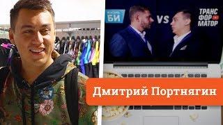 Дмитрий Портнягин о Трансформаторе, Навальном и конкурентах на YouTube