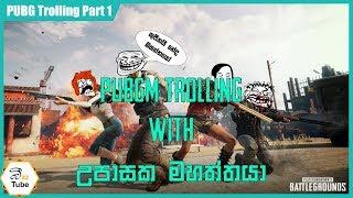PUBG Troll Part 1 l PUBGM trolling with Mr.Upasaka
