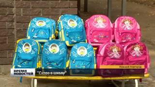 """Школьные рюкзаки подарили воспитанникам центра """"Ласточка"""" в Нижнем Новгороде"""