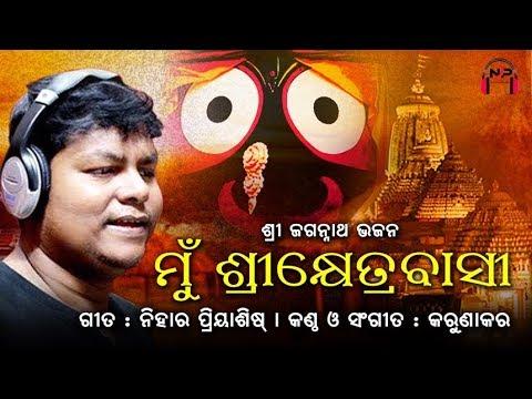Odia Bhajan | ମୁଁ ଶ୍ରୀକ୍ଷେତ୍ରବାସୀ | by Karunakar | Lyric by Nihar Priyaashish | Studio Version