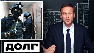 Алексей Навальный ОБЫСКИ В ОФИСАХ ФБК ПО ВСЕЙ СТРАНЕ