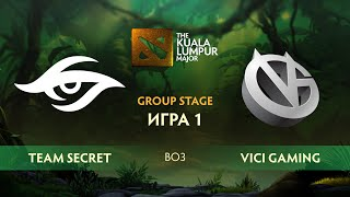 Team Secret vs Vici Gaming (карта 1), The Kuala Lumpur Major | Плеф-офф