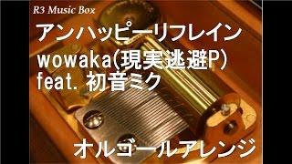 アンハッピーリフレイン/wowaka(現実逃避P) feat. 初音ミク【オルゴール】