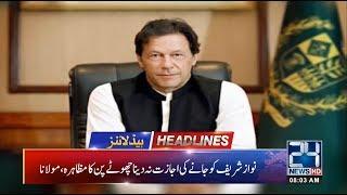 News Headlines | 8:00am | 15 Nov 2019 | 24 News HD