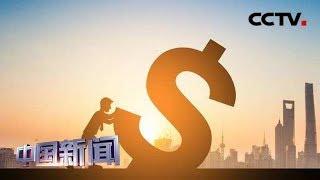 [中国新闻] 多举措保障就业 稳金融服务实体经济 上半年中国城镇新增就业737万人 就业局势总体平稳 | CCTV中文国际