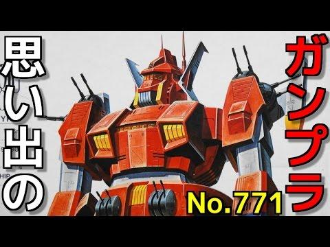 771 1/1000 アイアン・ギアー ウォーカーマシンタイプ   『戦闘メカ ザブングル』
