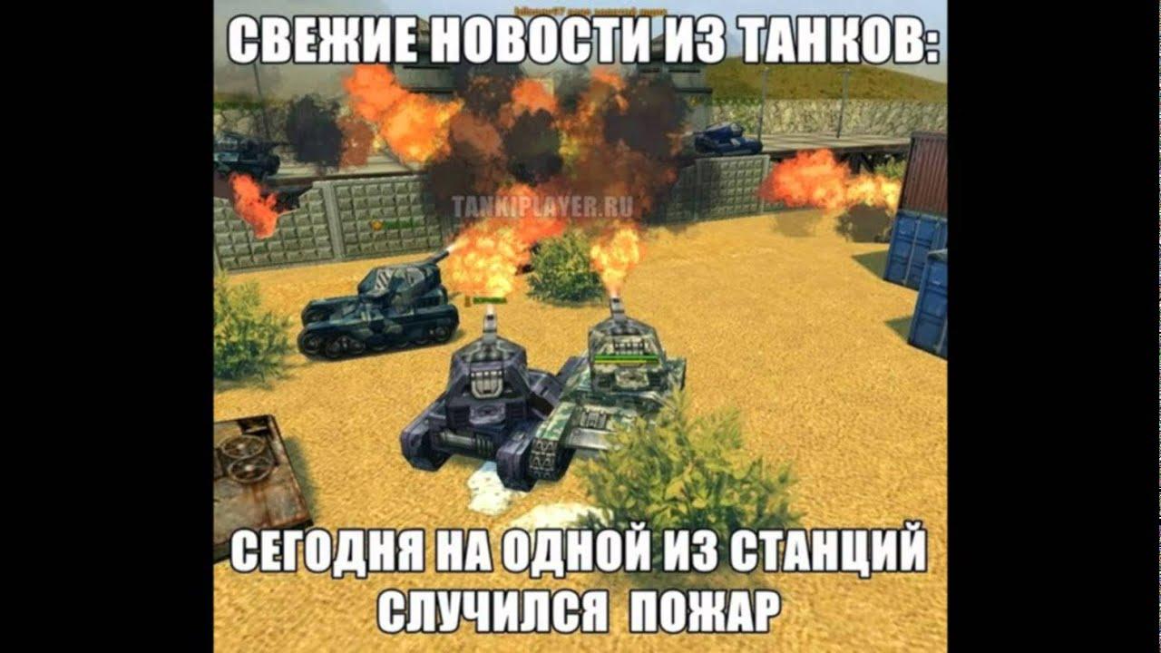 Днем рождения, прикольны картинки про танки онлайн