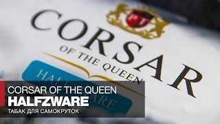 Табак для самокруток из Погара Corsar of the Queen HalfZware    Обзор и отзывы