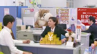 JAバンク宮崎「JA住宅ローンキャンペーン」TVCMです。 【キャンペーン期...