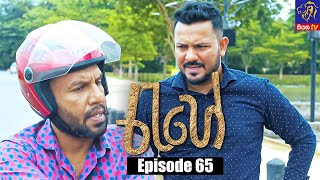 Rahee - රැහේ | Episode 65 | 16 - 08 - 2021 | Siyatha TV Thumbnail