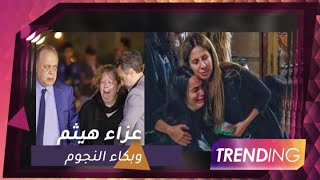 انهيار النجوم في عزاء هيثم أحمد زكي