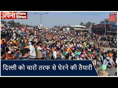 Delhi को चारों तरफ से घेरने की तैयारी, Amritsar और Tarn Taran से पहुंचे सैंकड़ों किसान