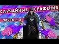 ГЕРОИ 5 - ЭЛЬФ В АРМАГЕДДОН? :D Случайные сражения! #3 (Random wars)