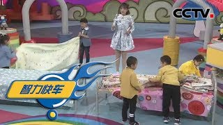 《智力快车》 20191029 彩虹大作战|CCTV少儿