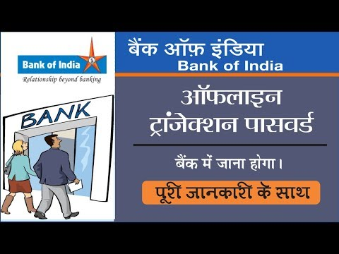 How to Request Bank of India (BOI) Transaction password request offline