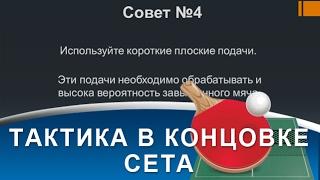 ТАКТИКА в КОНЦОВКЕ СЕТА в НАСТОЛЬНОМ ТЕННИСЕ (Как играть в концовке в настольном теннисе)