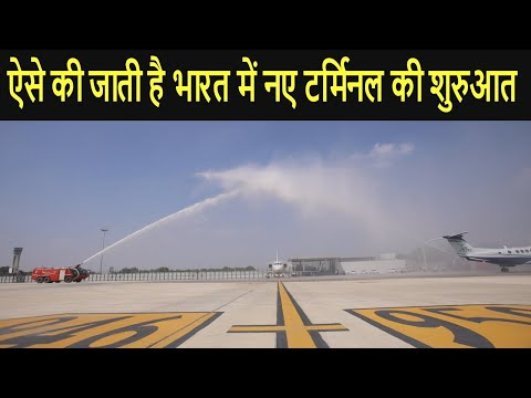 Watch How A New Aviation Terminal Start in India - Live Video