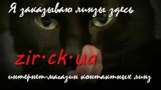 Контактные линзы, Интернет-магазин zir.ck.ua(, 2016-11-23T10:13:38.000Z)