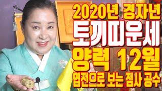 2020년 경자년 토끼띠운세 양력 12월 - 엽전으로 보는 점사 공수 - 대전 용한 무당 점집 추천 후기 홍…