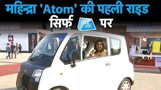 महिन्द्रा ने पेश की सबसे छोटी कार 'ATOM'.!   Biz Tak   #AutoExpo2020