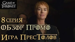 Игра престолов: 8 серия 6 сезон - обзор промо / Game of Thrones: Season 6 Episode 8 - promo review(Игра престолов: 8 серия 6 сезон - обзор промо Группа канала вк: http://vk.com/alexbud_video Инстаграм Игра престолов: https://go..., 2016-06-07T16:31:02.000Z)