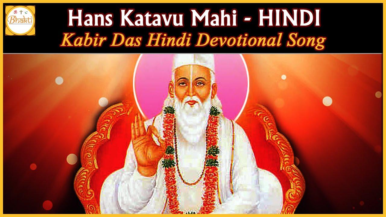Sant kabir amritvani free download.