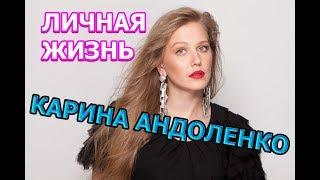 Карина Андоленко - биография, личная жизнь, муж, дети. Актриса сериала Чужая кровь