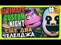 Ultimate Custom Night FNAF 7 Прохождение 3 ЕЩЕ 2 ЧЕЛЕНДЖА mp3
