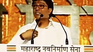 Mns -Raj Thackeray -  Marathi chi vyakya