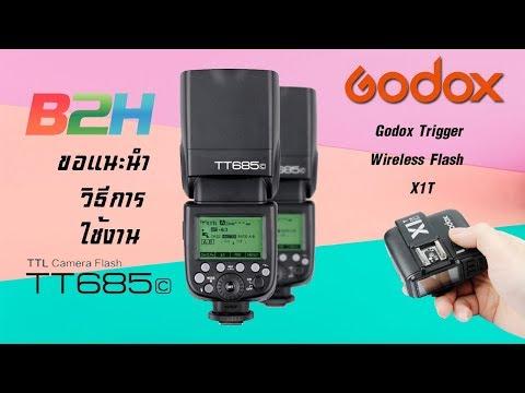 รีวิวการใช้งาน แฟลช Godox TT 685 คู่กับ Trigger X1T