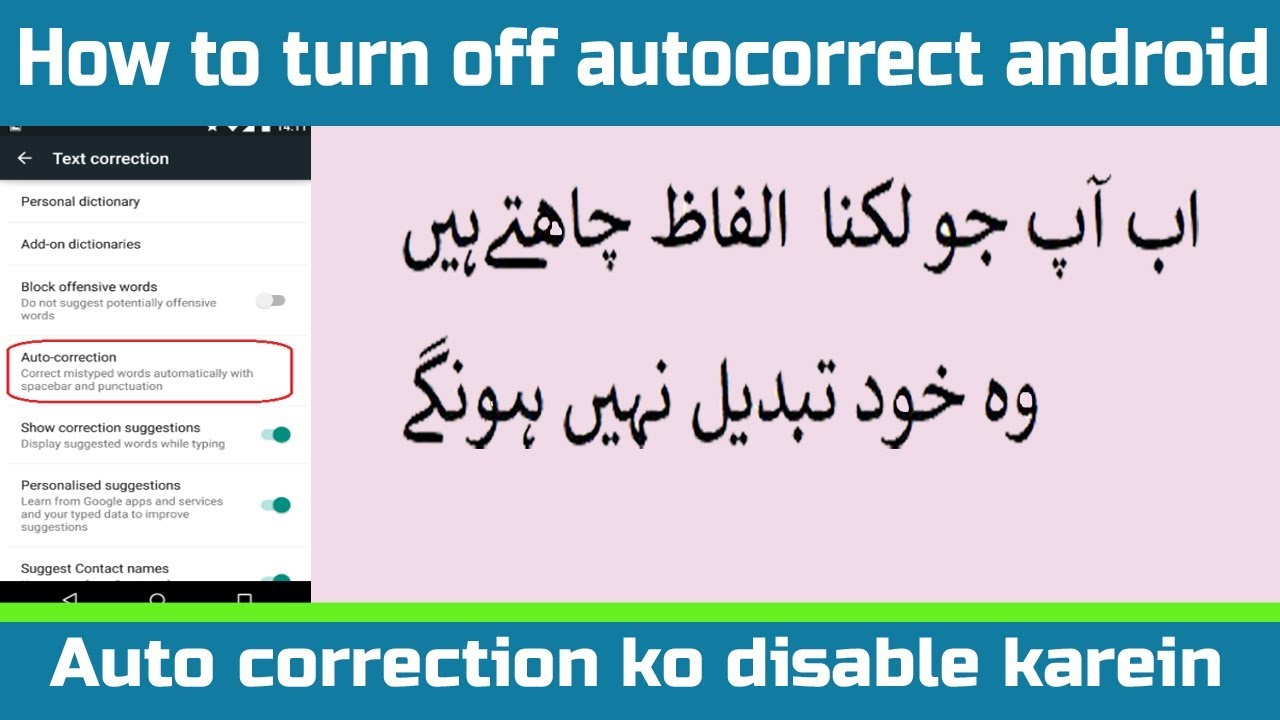 how to turn off autocorrect android Step by Step in URDU