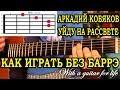 Уйду на рассвете А Кобяков Как играть без баррэ на простых аккордах mp3