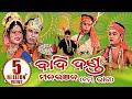 BADI DANDA (MONARANJAN) ବାଦିଦଣ୍ଡ (ମନରଞନ) ଭାଗ- ୧ || Sarthak Music | Sidharth Bhakti