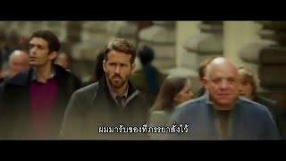 ตัวอย่างภาพยนตร์ Criminal คนสมองเดือด - Official Trailer