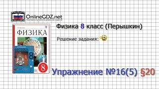 Упражнение №16(5) § 20. Удельная теплота парообразования... - Физика 8 класс (Перышкин)