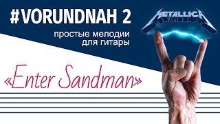 ПРОСТЫЕ МЕЛОДИИ ДЛЯ ГИТАРЫ // Metallica - Enter Sandman //