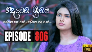 Deweni Inima | Episode 806 10th March 2020 Thumbnail