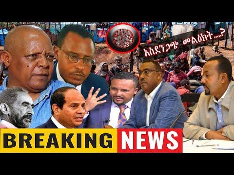 Ethiopia አስደንጋጭ ሰበር ዜና ዛሬ   Ethiopian News Today March 11, 2020