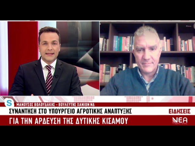Ο Μ.Βολουδάκης στη ΝΕΑ Τηλεόραση Κρήτης για το ζήτημα της άρδευσης της Δυτικής Κισάμου