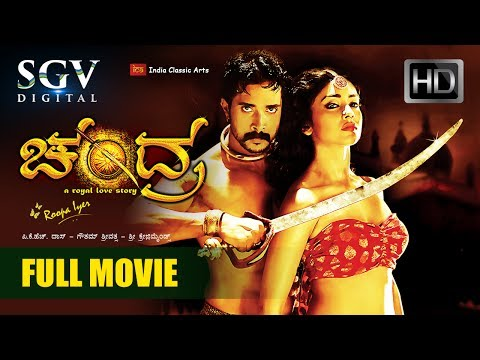 Chandra Kannada Full Movie | Kannada...
