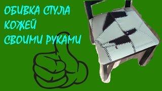 обивка стульев - что можно сделать своими руками из обрезков кожи