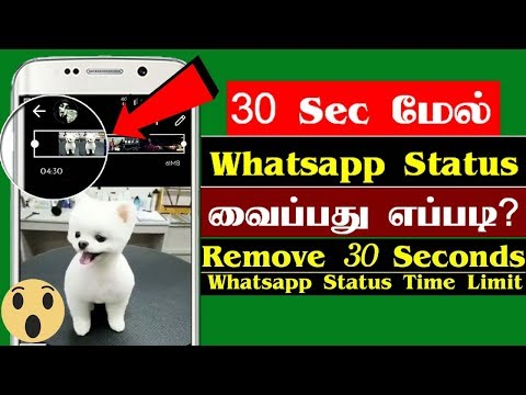 Whatsapp Tricks: Remove 30 Seconds Whatsapp Status Time Limit - Tech Tips Tamil