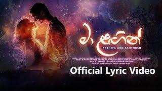 Ma Langin - Official Lyric Video | Bathiya and Santhush