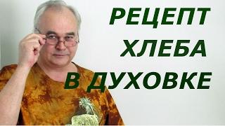 Домашний хлеб в духовке / Рецепт хлеба / Самогон Саныч