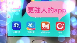RC 唱唱app 強過 天籟k歌 好唱 示範的是 途訊04 Q11 布魯斯媽咪 途訊007