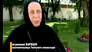 В Ярославле Толгский монастырь готовится принять 10(В Ярославле Толгский монастырь готовится принять 10 тысяч паломников http://gtk.tv/news/62152.ns Паломникам и гостям..., 2014-07-23T01:07:15.000Z)