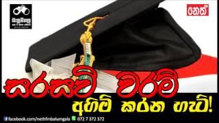 Balumgala  2017 02 20