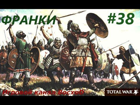 Attila DLC Последний Римлянин Прохождение за Франков #48из YouTube · Длительность: 33 мин24 с