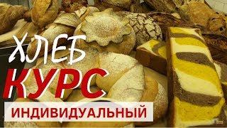 Обучение хлебу. Школа Пекарей. Разговоры у печи.
