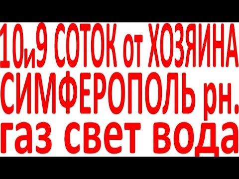 Крым 10 и 9 соток земля участок Симферополь рн Пионерское газ свет вода прописка Крым в Крыму купить
